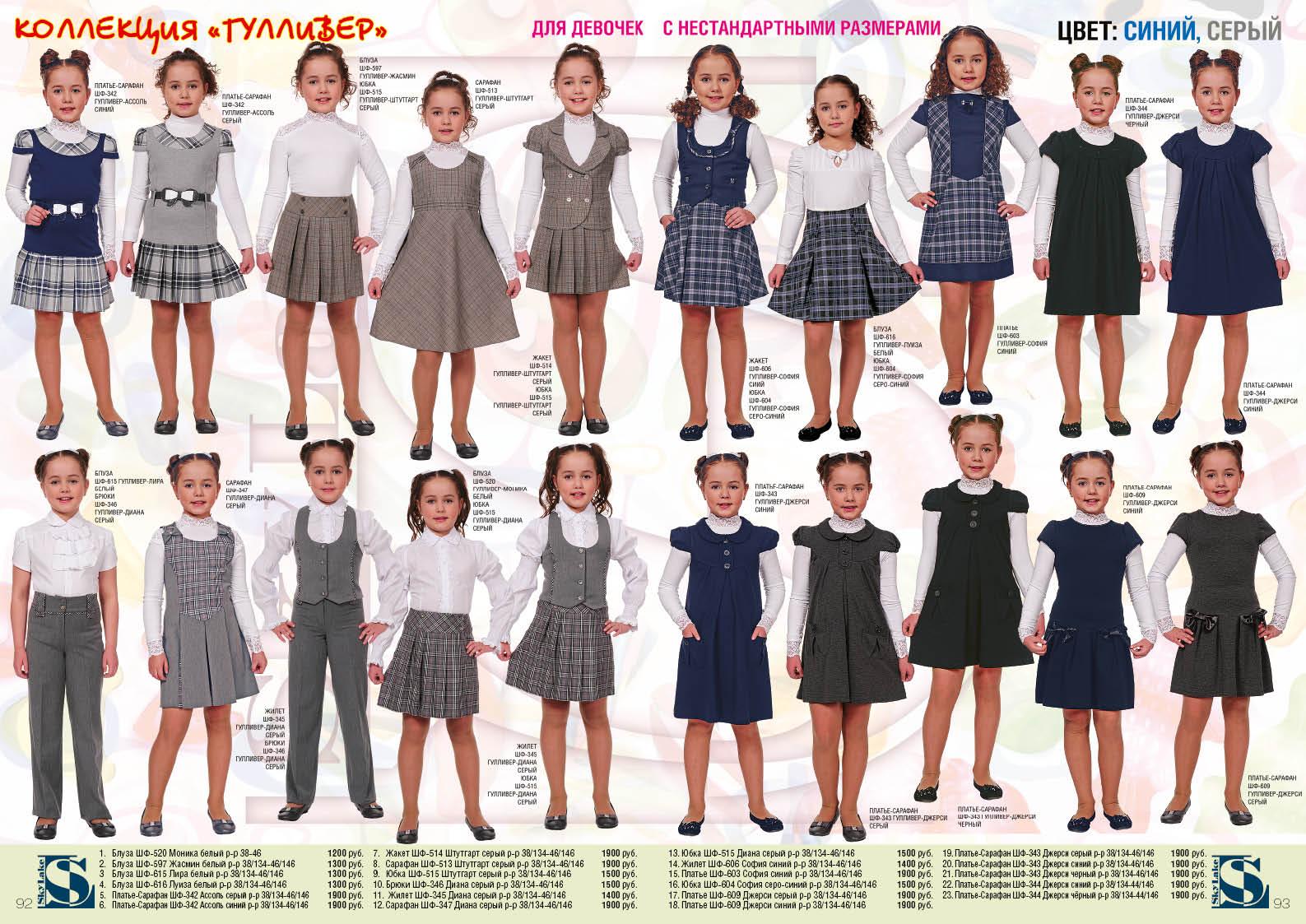 Гулливер Детская Одежда Школа Блузки 2013