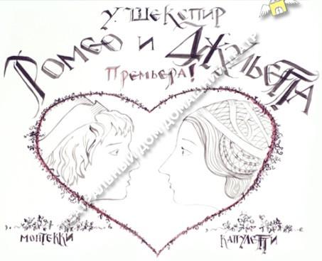 """Оригинал - Схема вышивки  """"Ромео и Джульета """" - Схемы автора  """"Lerohka """" - Вышивка крестом."""