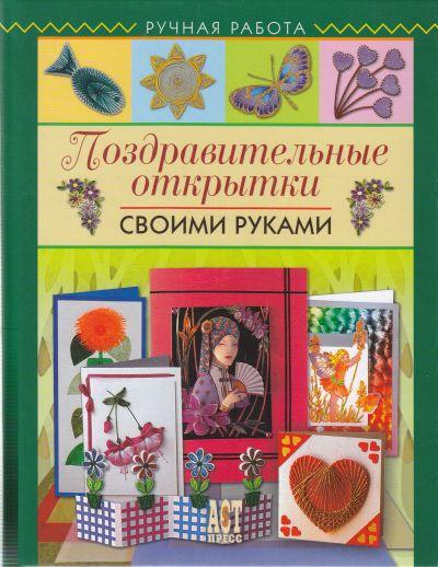 Книга о нашей любви своими руками