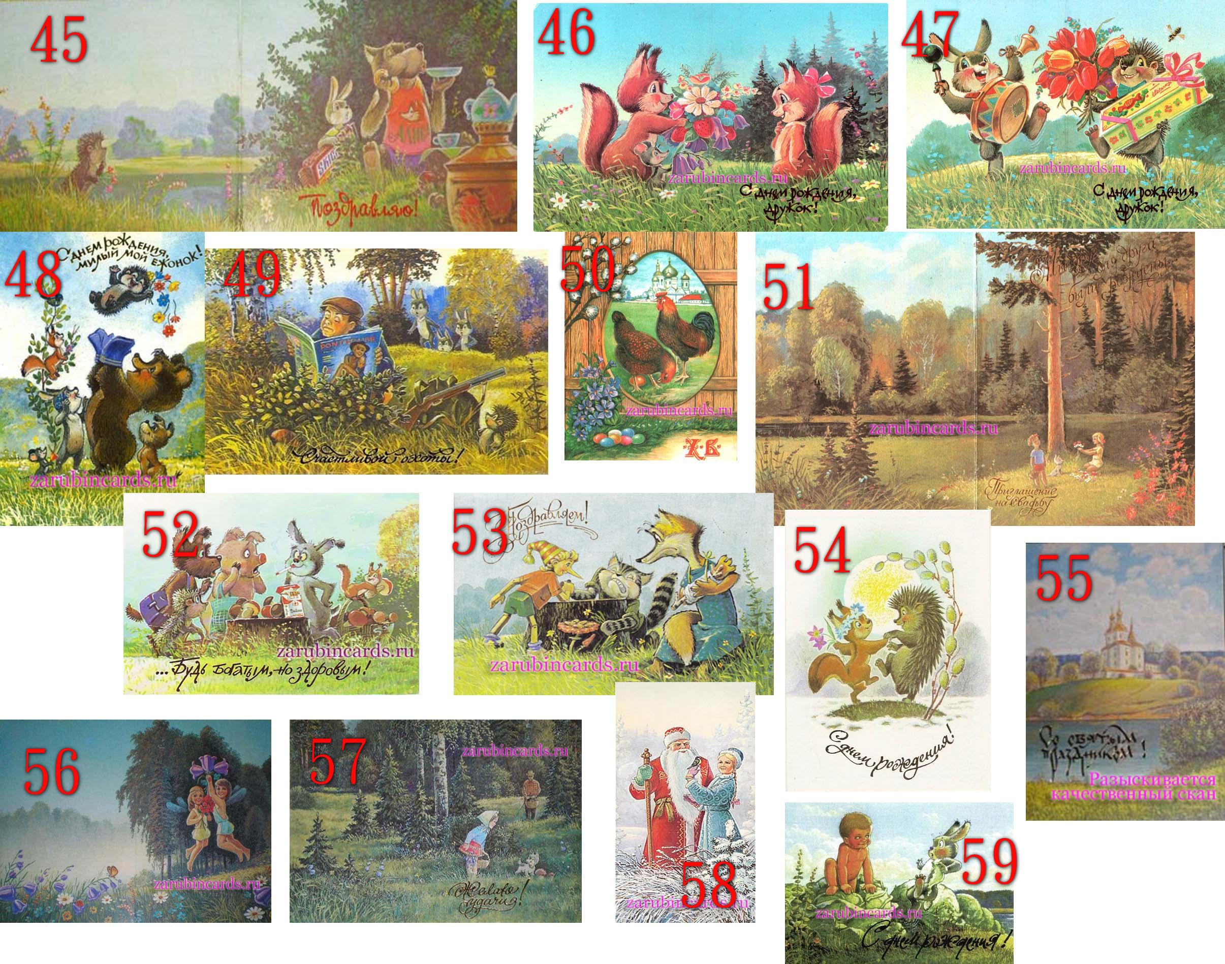 Купим советские открытки