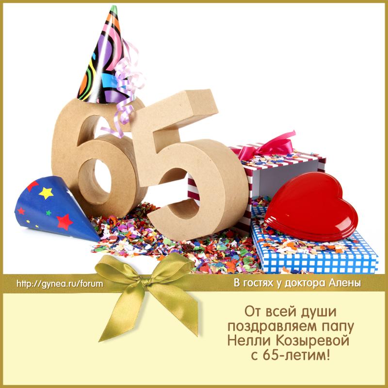 Короткие поздравления на 65 лет 58
