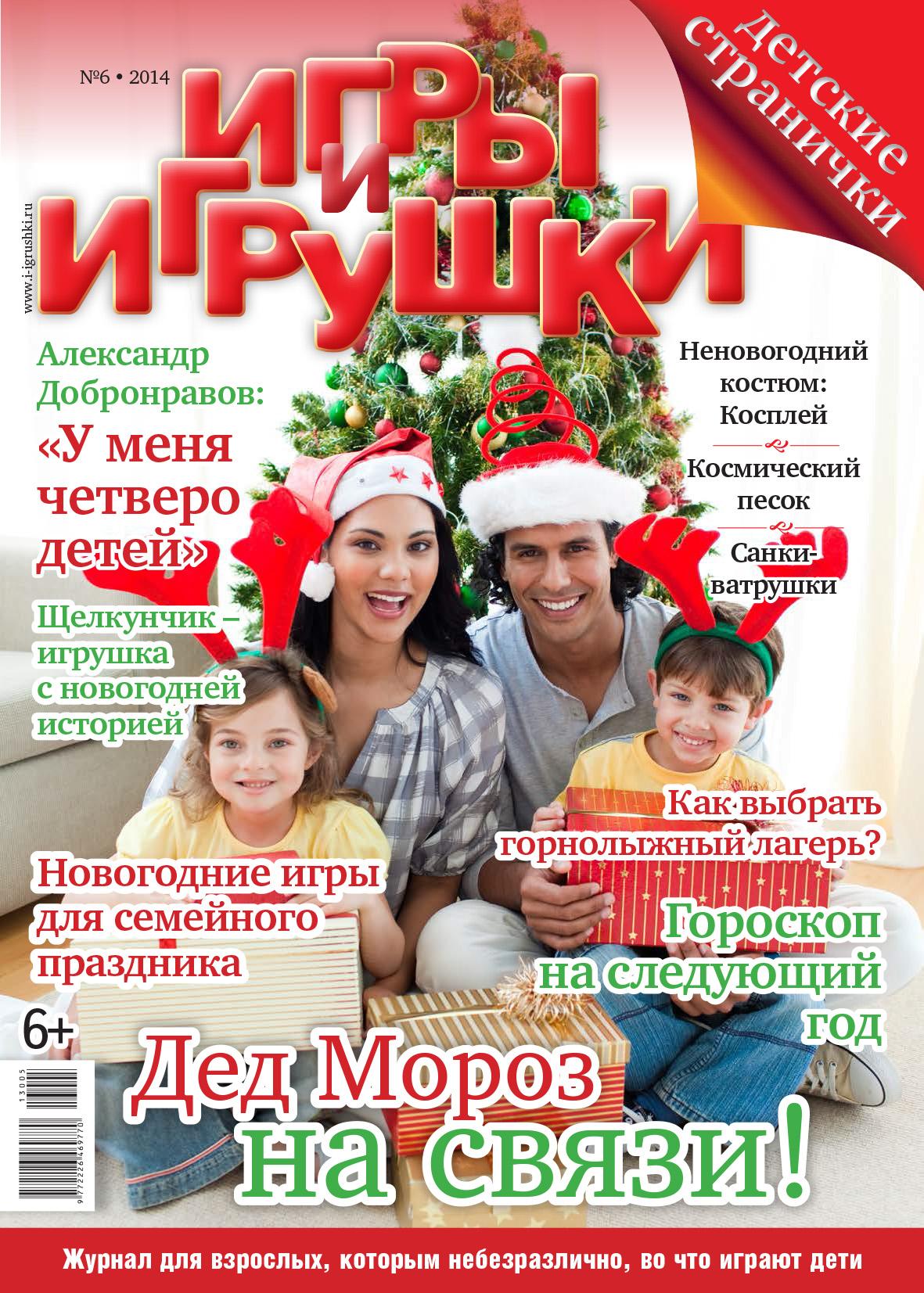 журнал счастливые родители декабрь 2011