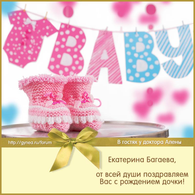 Поздравление для мамы с рождением дочки своими словами