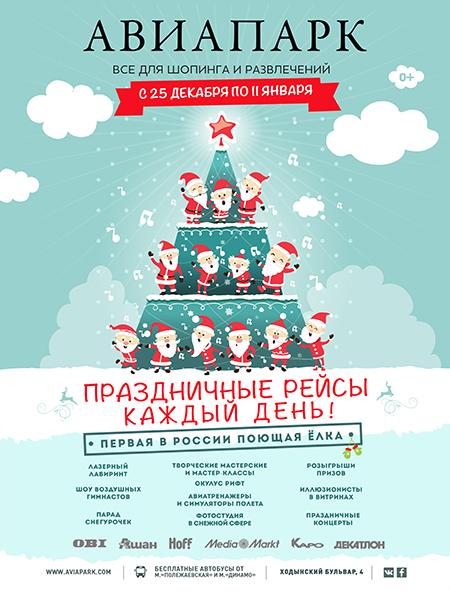 Выступления хора Дедов Морозов