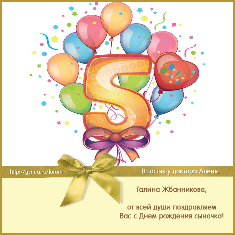 Поздравления для мамы с 5 летием сына