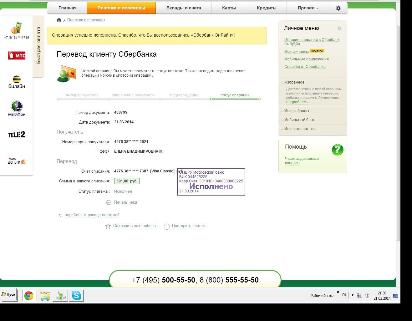 Перевод на счет в банке Яндекс. Деньги 25