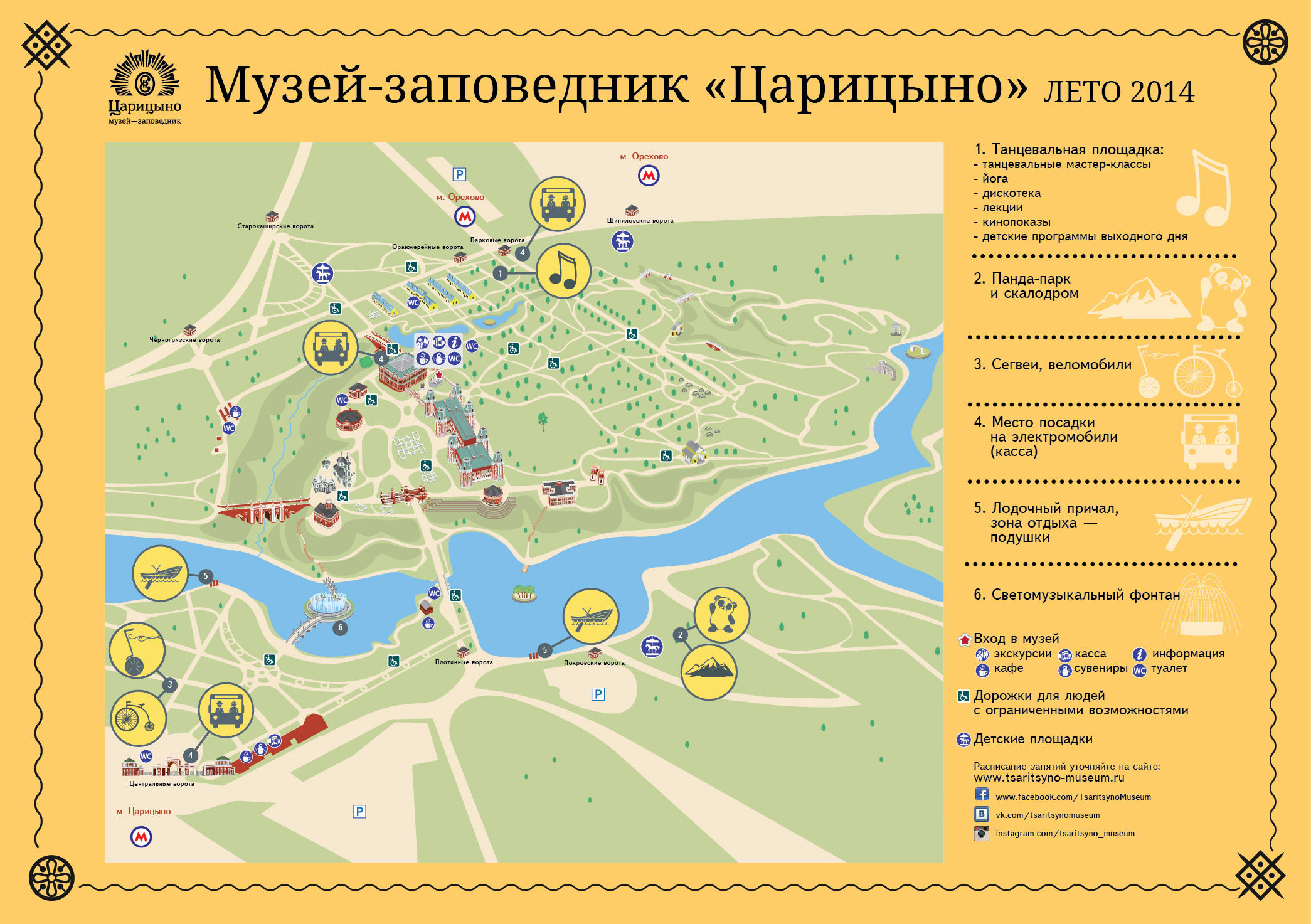 Парк царицыно схема парка фото