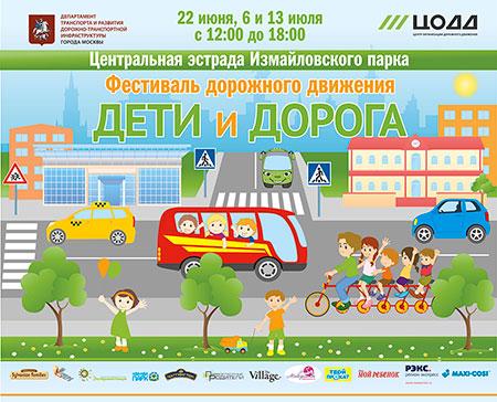 Фестиваль дорожного движения