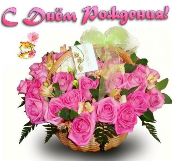 С днём рождения розовый букет