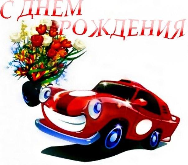Поздравления днем рождения таксиста