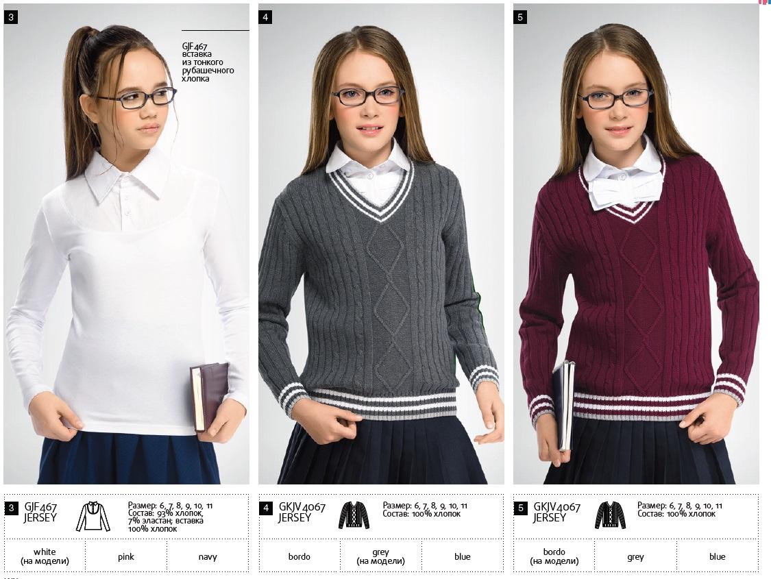 Школьный Джемпер Для Девочек