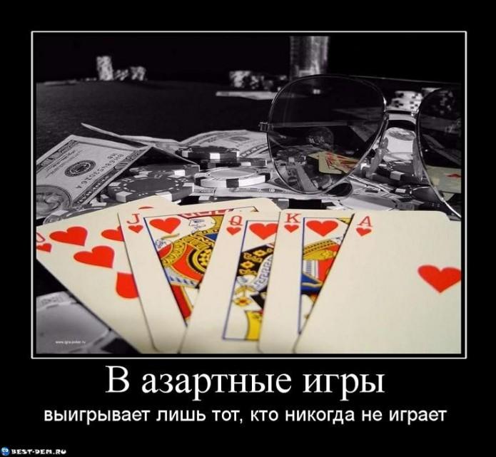 ne-igrayte-v-azartnie-igri