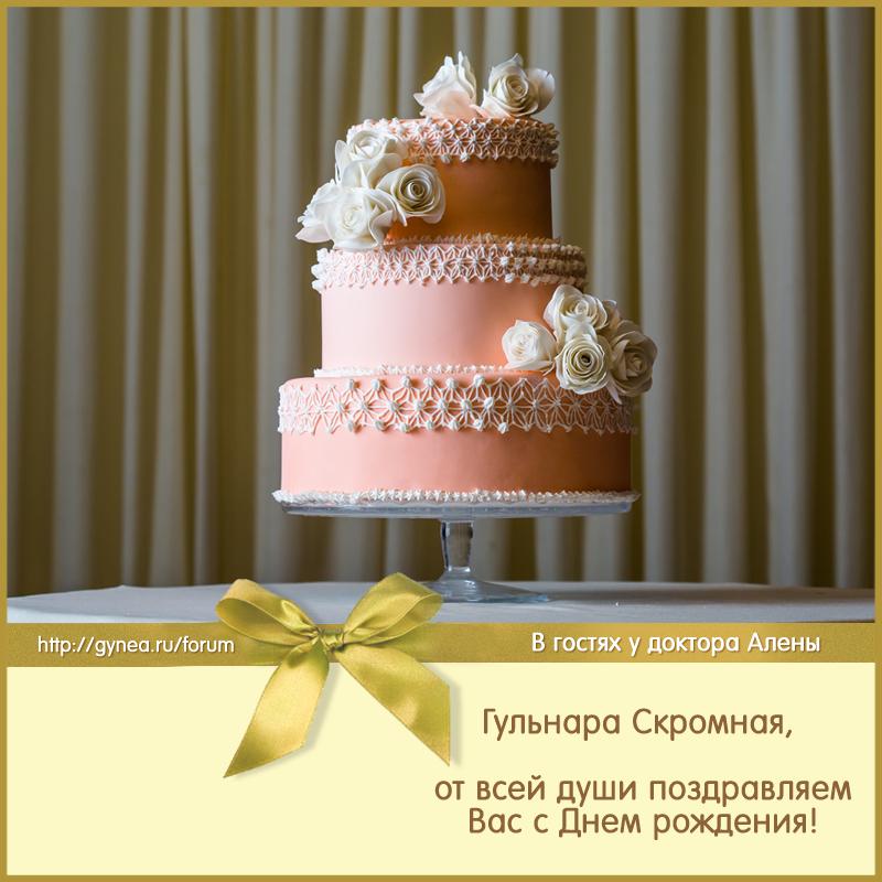 С днем рождения поздравления гульнара