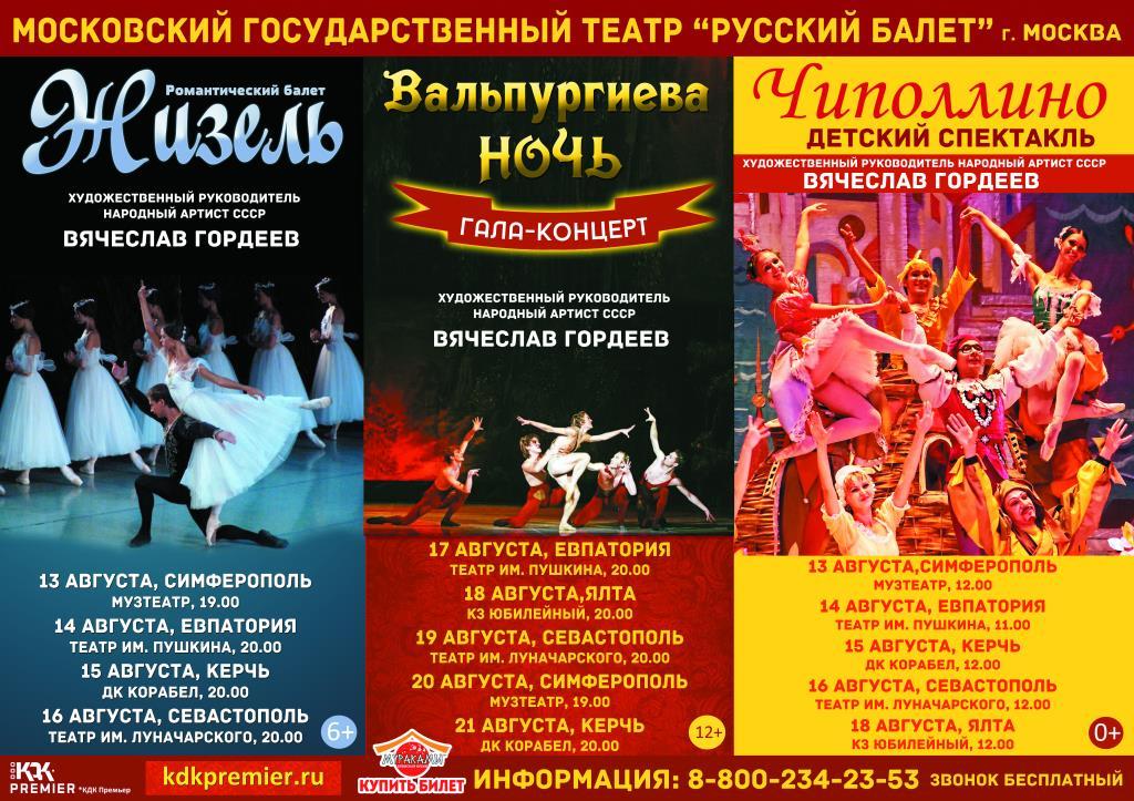 Афиша  Театр Музыкальной Комедии