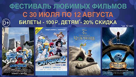 Розыгрыш билетов на фестиваль любимых мультфильмов
