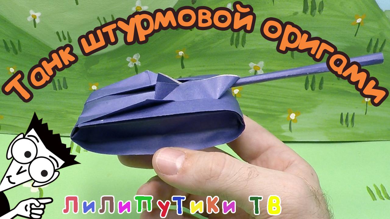 Как сделать танк из бумаги видео смотреть