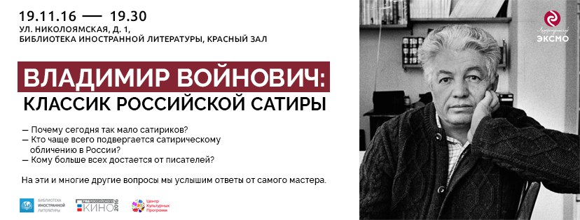 Литературный клуб ЭКСМО