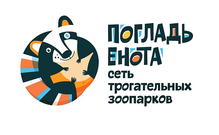 контактный зоопарк Погладь Енота