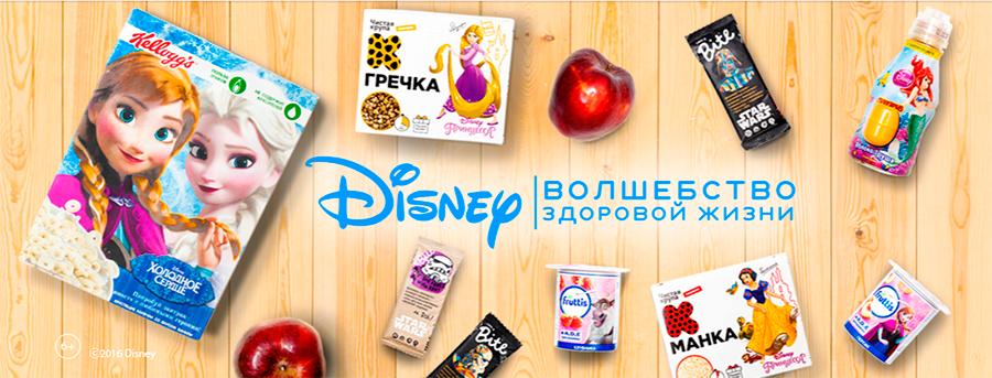 Disney: Волшебство Здоровой Жизни