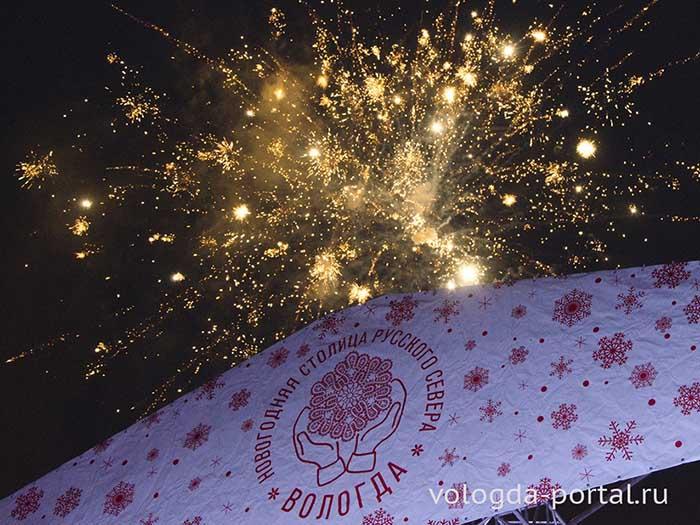 Вологда – новогодняя столица Русского Севера