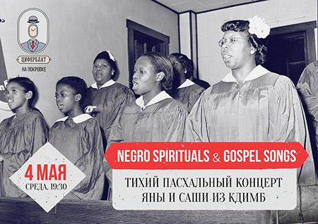 Духовная музыка афроамериканцев