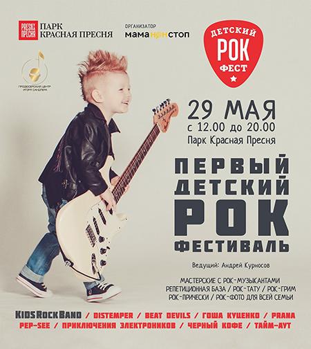 Детский рок-фестиваль