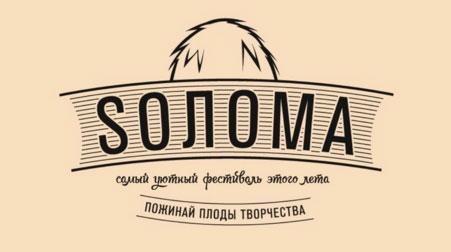 SОЛОМА