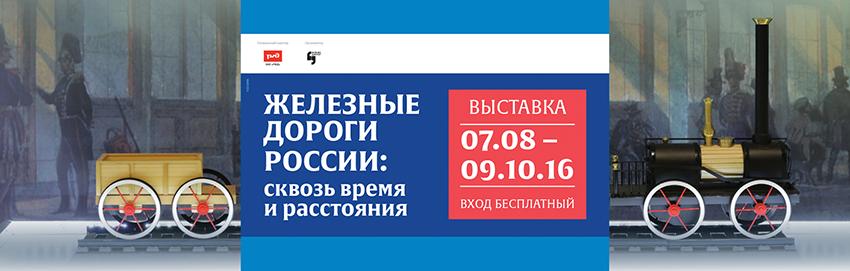 Железные дороги России