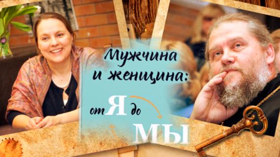 Мужчина и женщина: от я до мы