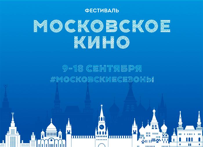 29 любимых отечественных фильмов на площадках фестиваля «Московское кино»