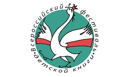Всероссийский фестиваль детской книги