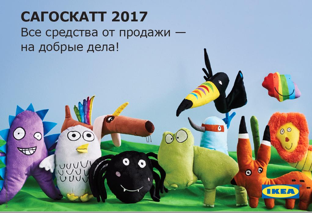 Новая коллекция САГОСКАТТ
