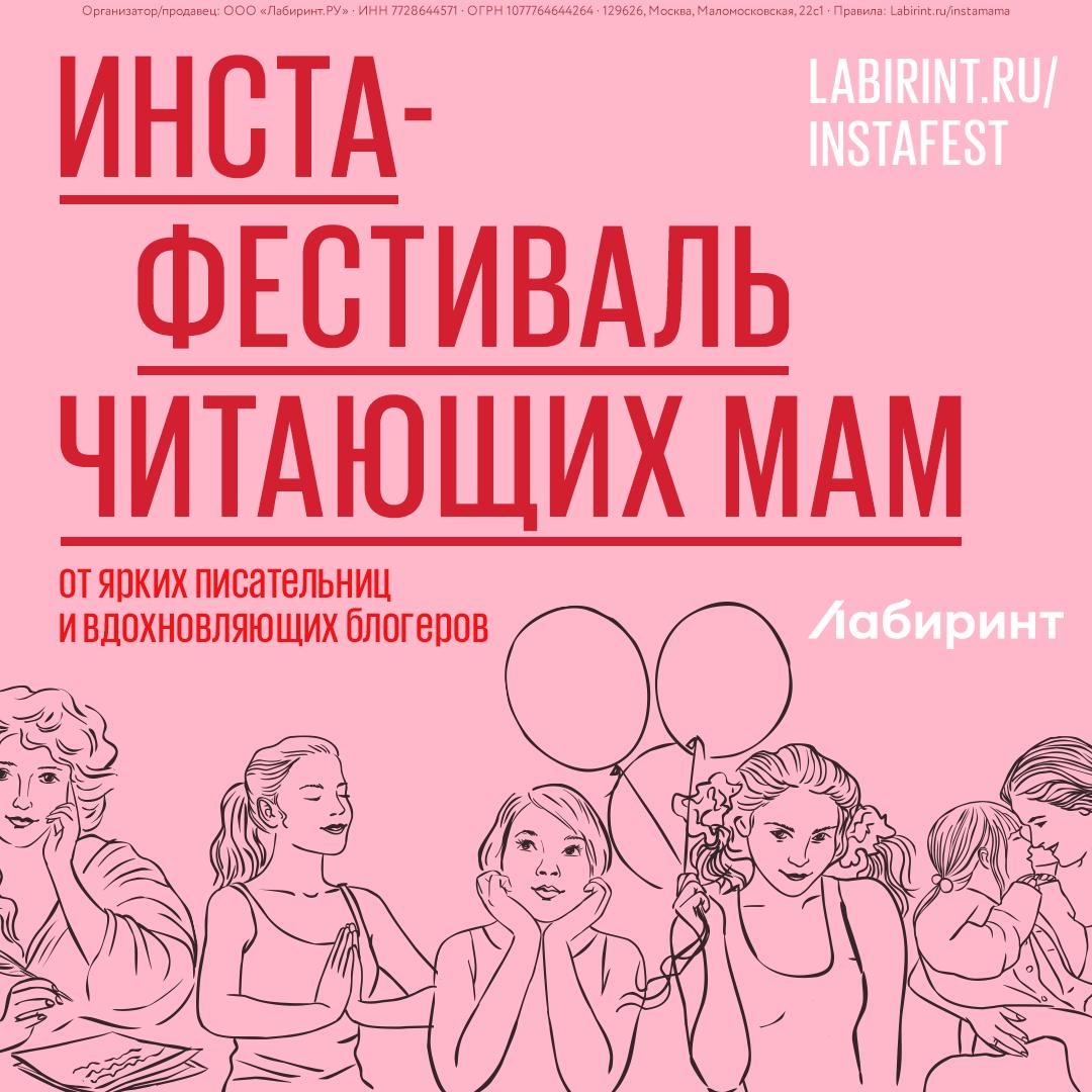 Инстафестиваль читающих мам