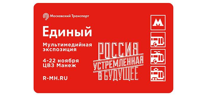 В исторический парк Россия — моя история – по билету на метро