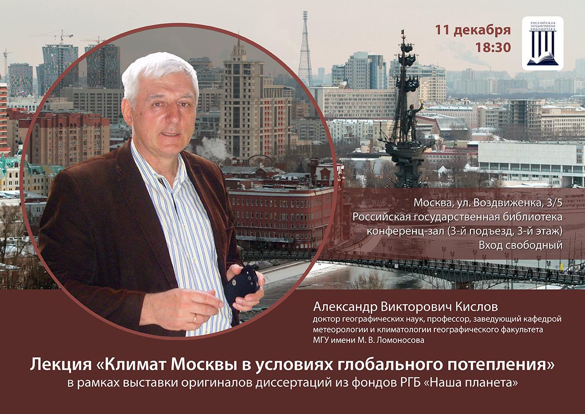 Лекция Климат Москвы в условиях глобального потепления