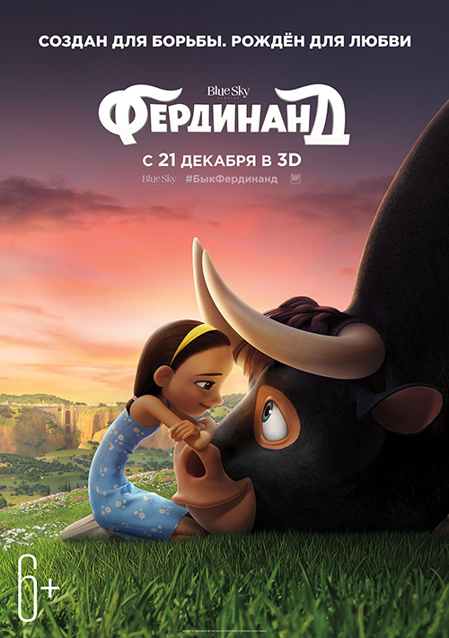 анимационный фильма Фердинанд