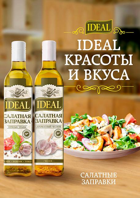 Салатные заправки IDEAL
