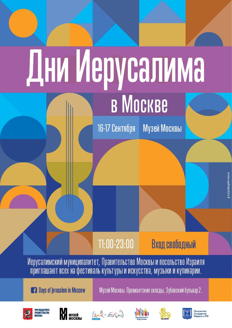 Дни Иерусалима в Москве