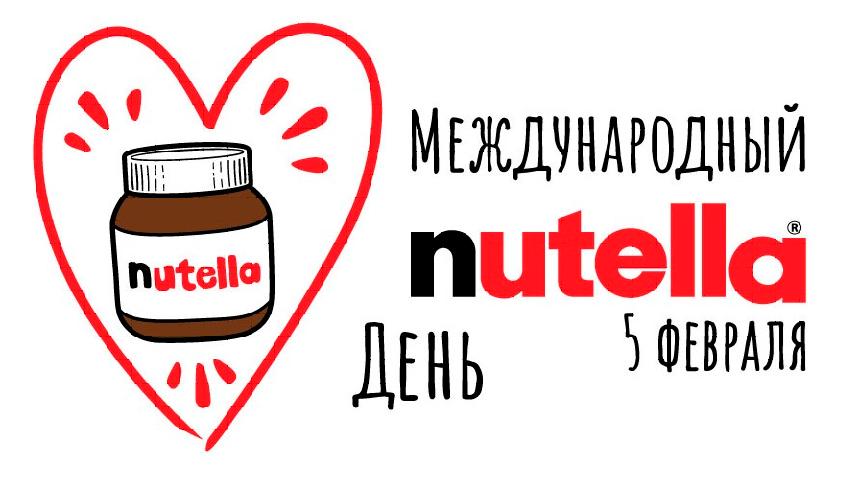Всемирный день Nutella