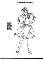 платье для кукол выкройки барби.