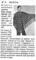Шали. вязание крючком.  Опубликовал. admin.  26 Январь 2011.  Размещено в. Метки. шаль.