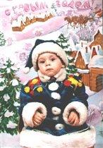 Внучок Деда Мороза