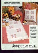 салфетка и подушка