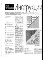Иснтрукция и схема к модели 514/01