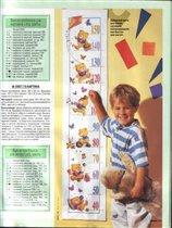 Детский метр