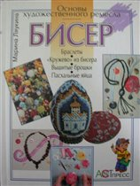 Russe cover white