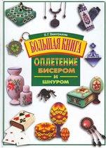 Russian book 2