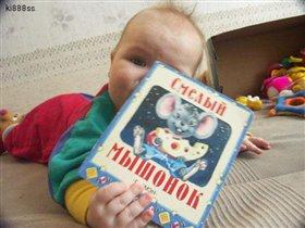 А ты читал Смелого мышонка