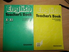 книги для учителя