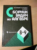 задачник по алгебре 50р